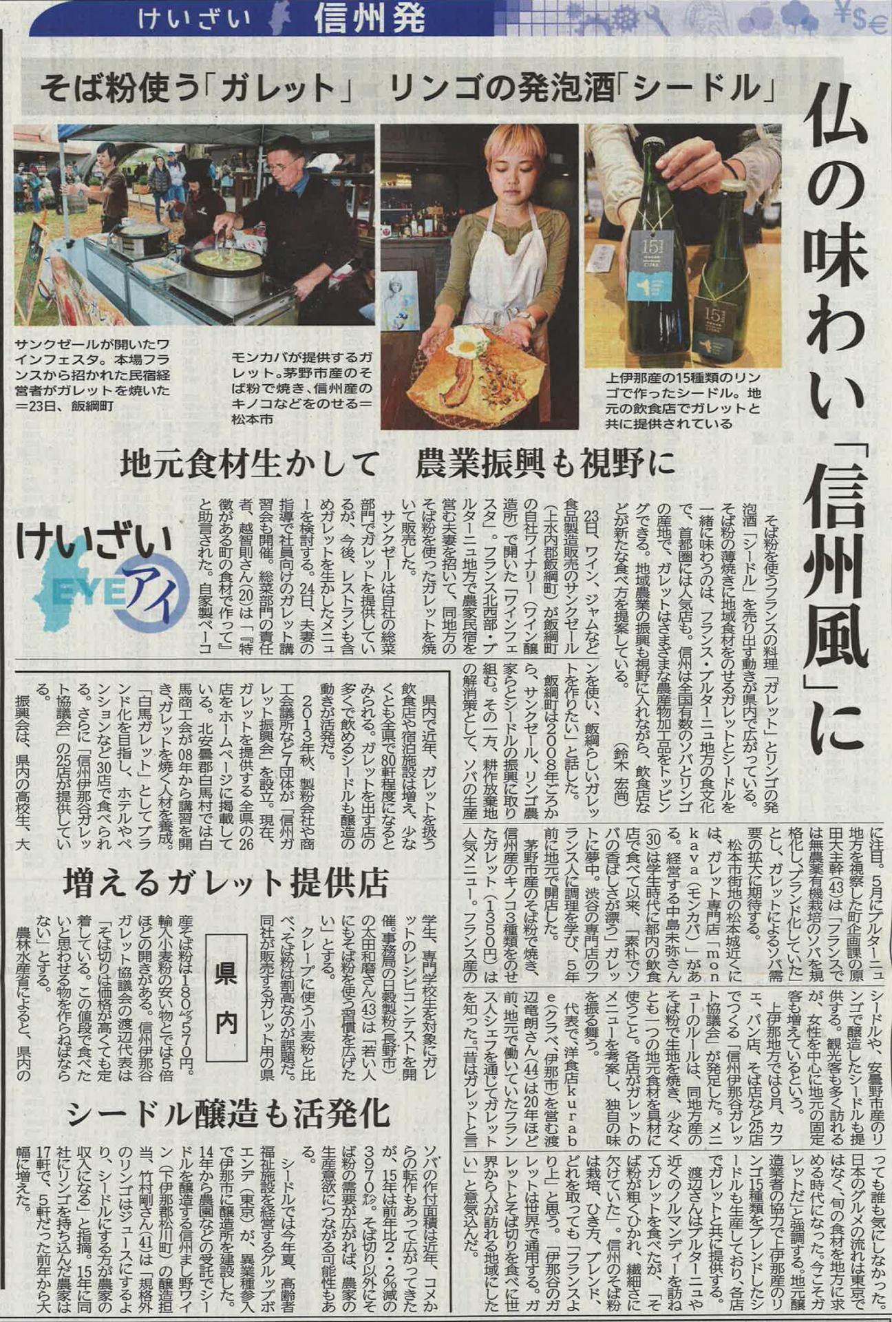 20161030信濃毎日新聞