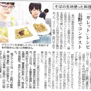 10/4付 信濃毎日新聞にガレットレシピコンテストの記事が載りました♪