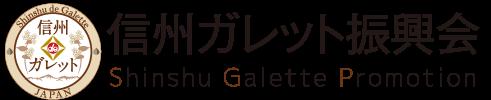 信州ガレット振興会|長野県産のそばを使ったガレット・提供店マップ